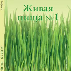 Книга Живая пища
